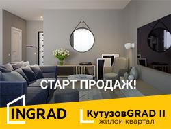 Старт продаж ЖК «КутузовGRAD»! Бизнес-класс рядом с парком за 5 500